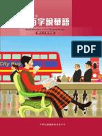 002.五百字說華語中英文版(簡化字對照版).pdf
