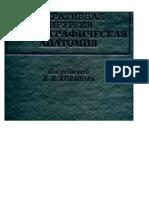 Оперативная хирургия и топографическая анатомия, В.В.Кованов