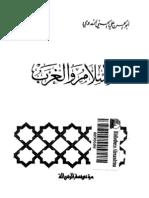 Al-Islam Wal Gharb by Shaykh Syed Abul Hasan Ali Nadvi (r.a)