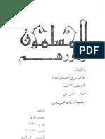 Al-Muslimoona Wa Duwarihim by Shaykh Syed Abul Hasan Ali Nadvi (r.a)