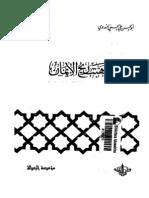 Iza Habbat Reehul Eiman by Shaykh Syed Abul Hasan Ali Nadvi (r.a)