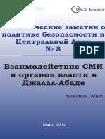 Galich Policy Brief