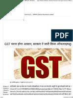 GST भरना होगा आसान, सरकार ने जारी किया ऑफलाइन टूल _ Webdunia Hindi