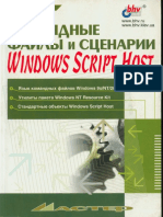 Win Script