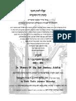 Tefiloh Sefas Yisroel (Rallis Wiesenthal)