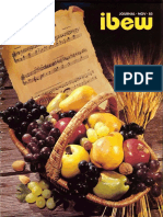1021. 1983-11 November IBEW Journal