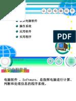 Chapter 2 认识电脑软件