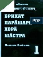 makharshi_parashara_brikhad_parashara_khora_shastra_tom_1.pdf