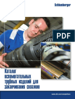 Katalog Vspomogatelnix Trubnix Izdeliy Dla Zakanchivaniya Skvajin (1)