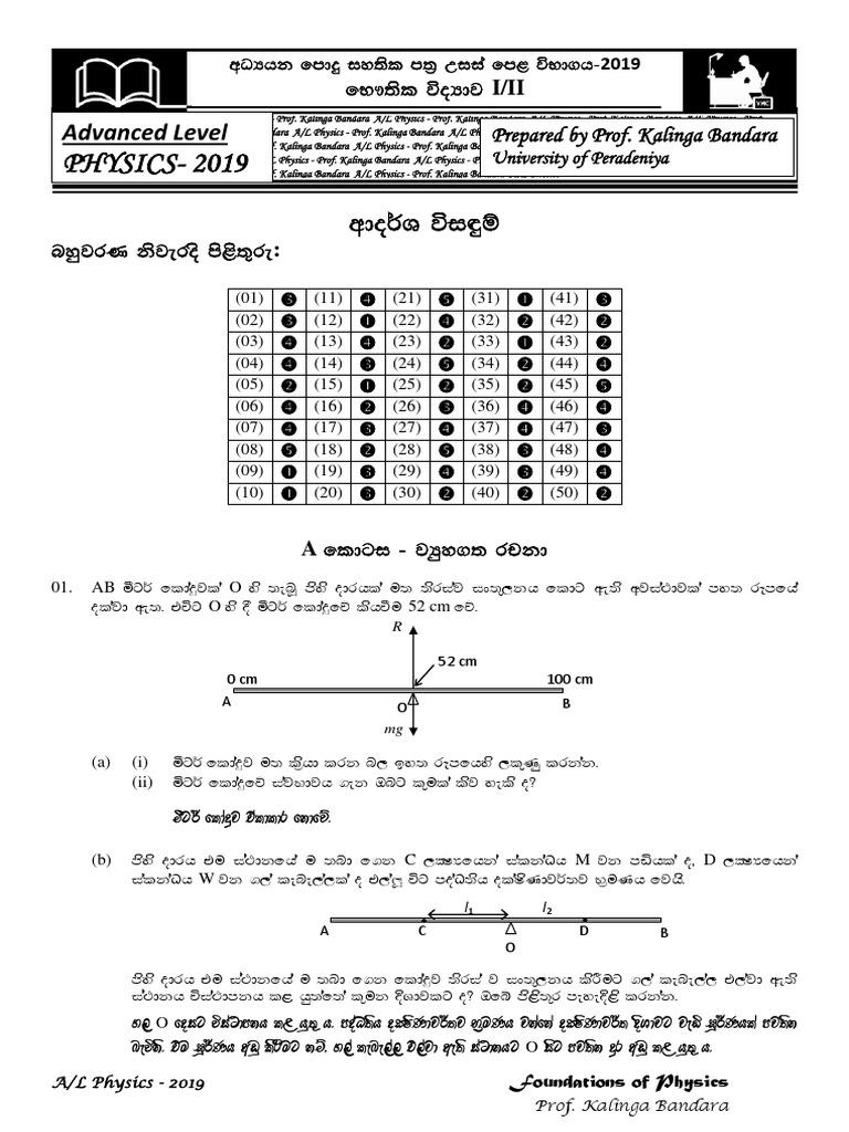 2019 Physics Model Paper Answers by Prof.kalinga Bandara