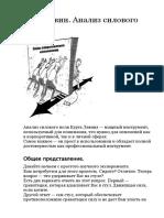 Курт Левин.Анализ Силового Поля