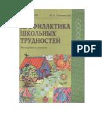 Profilaktika Shkolnykh Trudnostey Metod Posob