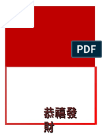 Microsoft Office Chinese New Year Card