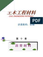 10土木工程材料--沥青材料