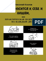 kozlov.pdf