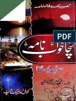 Sacha Khawab Nama سچا خواب نامہ.pdf