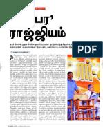 karunanidhi family ruin tamilnadu