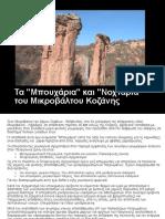 Unique Geologic Formations in Kozani Region, Greece