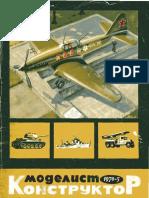 Моделист Конструктор 1970 05