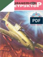 Моделист Конструктор 1975 05