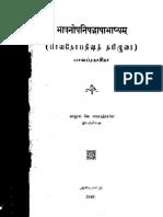Bhavanopanishad - Vathula v.sharma