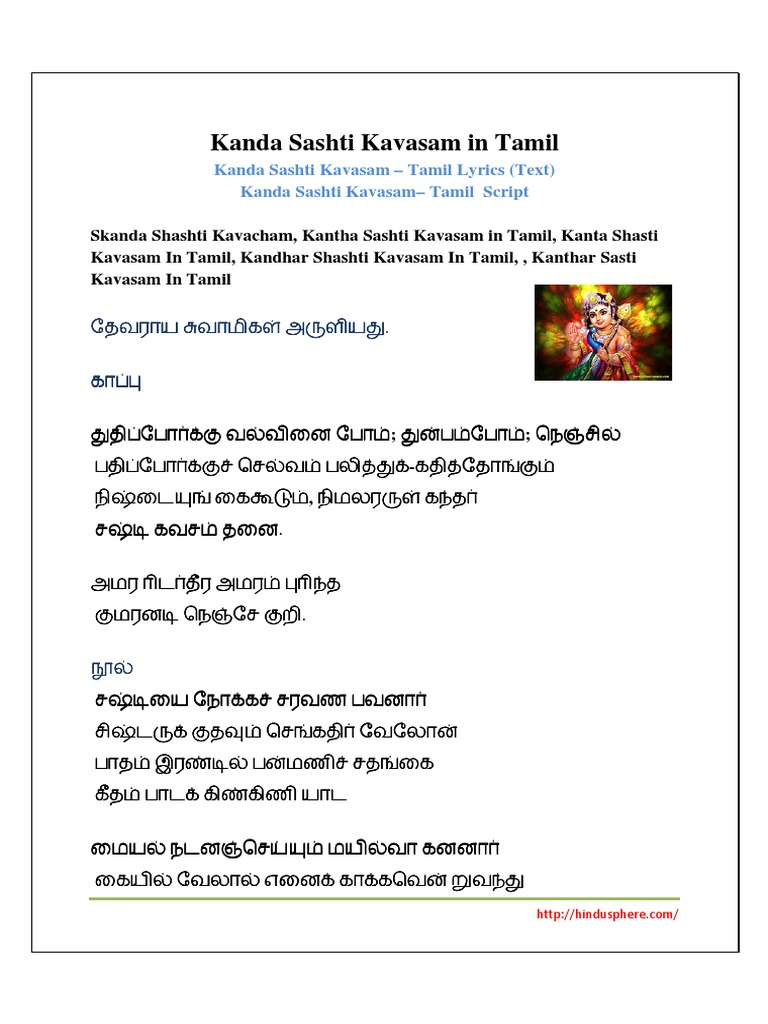 Kanda Sashti Kavasam In Tamil Murugan