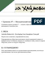 Антоша Хаймович - ПРОГРАММА НАЧАЛЬНОГО ОБУЧЕНИЯ ИГРЕ НА САКСОФОНЕ