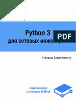 Python для сетевх инженеров