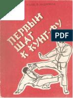 Цед Н.Г., Андрейчук В.М. - Первый Шаг к Кунг-фу - 1990