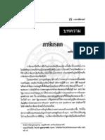 Nitisat Journal Vol.31 Iss.2