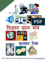 Quiz Book Hindi