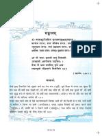Ncert Solutions Class 10 Sanskrit Shemushi Chapter 1 Suchiparyawararam