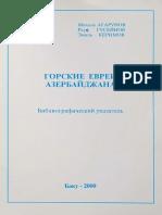 азербайджайн