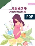 台兒胎檢手冊(電子版)201908 v1 縮小