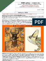 釜 匠 solo exhibition 『のぞきみ展』