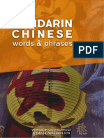 Mandarin Word and Pharases