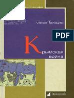 Трубецкой А. Крымская Война. М., 2010
