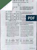 NTSE Paper Uttar Pradesh 2017
