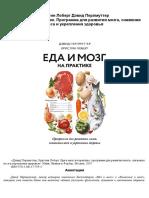 Перлмуттер. Еда и Мозг На Практике. Программа Для Развития Мозга, Снижения Веса и Укрепления Здоровья