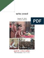 RigUpakarma - Sanskrit - 2019