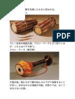 民族楽器45-46