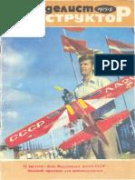 Моделист Конструктор 1975 08
