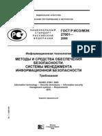ГОСТ Р ИСО МЭК 27001-2006