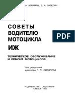 Sovety_voditelyu_motocikla_Izh(print).pdf