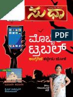 Sudha  e magazine18 Jul 2019
