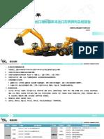 【总结报告】2019年上半年工程机械出口现状及未来出口形势预判总结报告