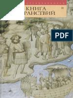 Книга странствий. СПб., Азбука-средневековья. 2006. 320 с.pdf