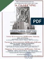 Ιερά Πανήγυρις Παναγίας Βουτών Ηρακλείου 2019