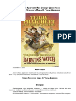 43. Часы Дарвина.pdf