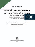 Kh_Verian_Mikroekonomika_promezhutochny_uroven.pdf